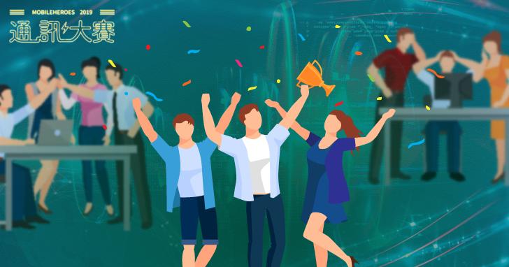 為什麼你該參加2019通訊大賽?專訪近期優勝團隊,談創業經驗與參賽建議