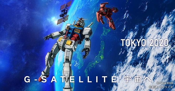 為了2020東京奧運年,日本要把鋼彈射上太空了!