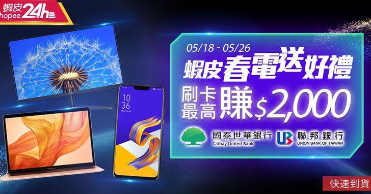 蝦皮購物推「春電展」,銀行回饋最高省3,800元、Lenovo筆電萬元有找