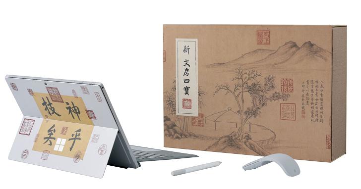 現代人的「新文房四寶」!台灣微軟攜手故宮博物院,推出限量 Surface Pro 6 聯名精品筆電套裝