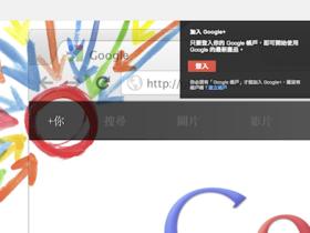 Google+ 正式全面開放,免邀請直接加入