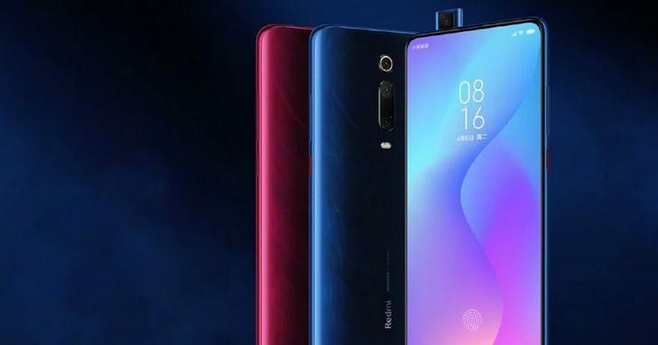 平價旗艦之王換人當,Redmi發佈K20系列、K20 Pro 成為最便宜的高通驍龍855手機