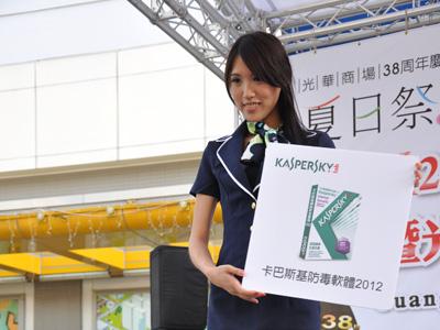 卡巴斯基獲得防毒軟體「光華3C品牌大賞」