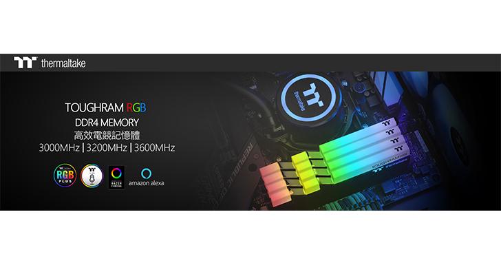曜越發表TOUGHRAM/ TOUGHRAM RGB高效電競記憶體
