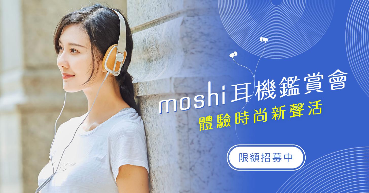 用手機,聽好音樂!即刻報名 Moshi Mythro C、Avanti C 耳機鑑賞會,體驗時尚新聲活!