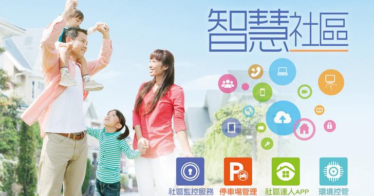 凱擘大寬頻智慧社區服務上線,客製化數位管理、全方位服務一次整合