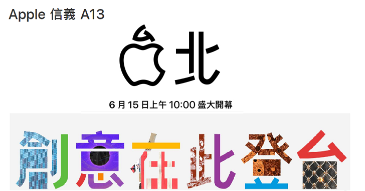 台灣 Apple Store 旗艦店「Apple 信義 A13」於 6 月 15 日開幕