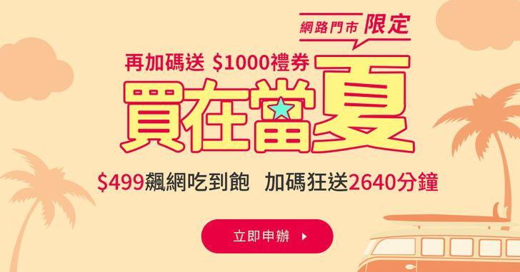 遠傳網路門市「買在當夏」,申辦$499吃到飽再贈千元禮券