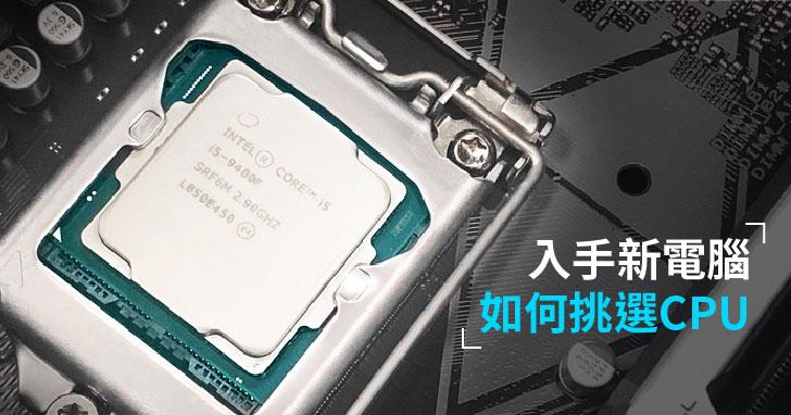 入手新電腦 CPU 該如何選? 重點提醒告訴你!Intel 第9代 Core i5-9400F 是否延續超高 CP 值~實測告訴你!