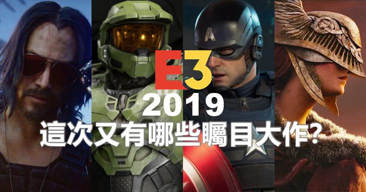 【影音】E3 2019 重點矚目新作整理,多款大作明年競相報到,絕對讓你剁手也想玩