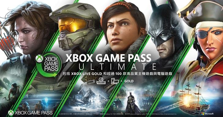 Xbox Game Pass  終極版訂閱服務正式上路,每月 459 元,還可提前 4 天搶先玩《戰爭機器5》