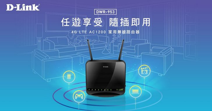 D-Link宣布推出首款家用型4G LTE無線路由器DWR-953