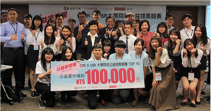 和泰汽車第一屆公益夢想家 CSR X USR 大專院校公益提案競賽10強出爐