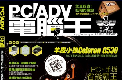 PCADV 87期:10月1日出刊(內有抽獎)