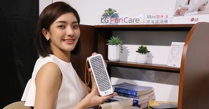 10 分鐘還你清新好空氣!LG 在台上市 PuriCare Mini 可攜式空氣清淨機,售價 7990 元