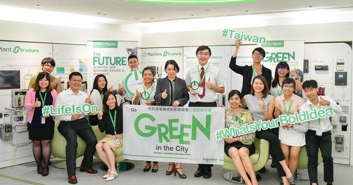 施耐德電機Go Green in the City 2019全球綠能創意賽,元智中山團隊贏得台灣區冠軍