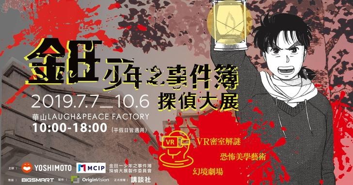 紀念銷售達一億冊!日本講談社授權的「金田一少年之事件簿探偵大展」,7 月將在台北華山登場