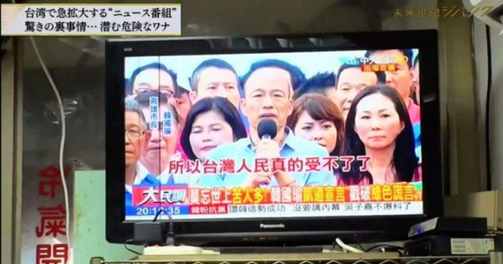 東京電視台報導「台灣小吃店播放特定頻道每月可減免五百元」,中天聲明要對東京電視台提告