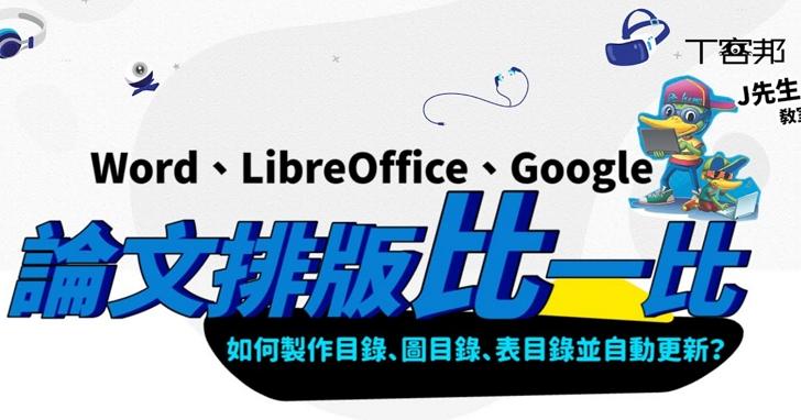 一次搞懂 Word、LibreOffice、Google Doc目錄編排技巧:如何設定目錄、圖目錄、表目錄並自動更新?