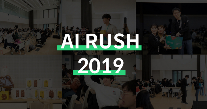 LINE與NAVER共同舉辦AI黑客松「AI RUSH 2019」