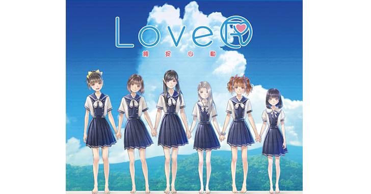 戀愛模擬寫真遊戲《LoveR 捕捉心動》繁體中文版亞洲獨家典藏版即日起限量預購開跑