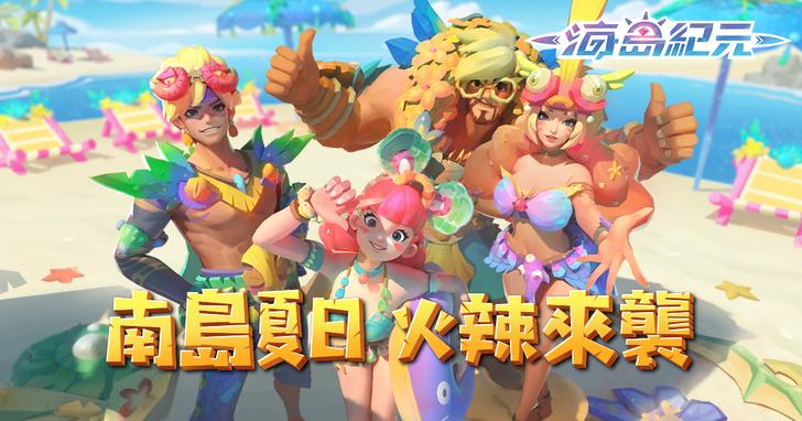 《海島紀元》首次改版,全新限定活動「南島夏日」登場