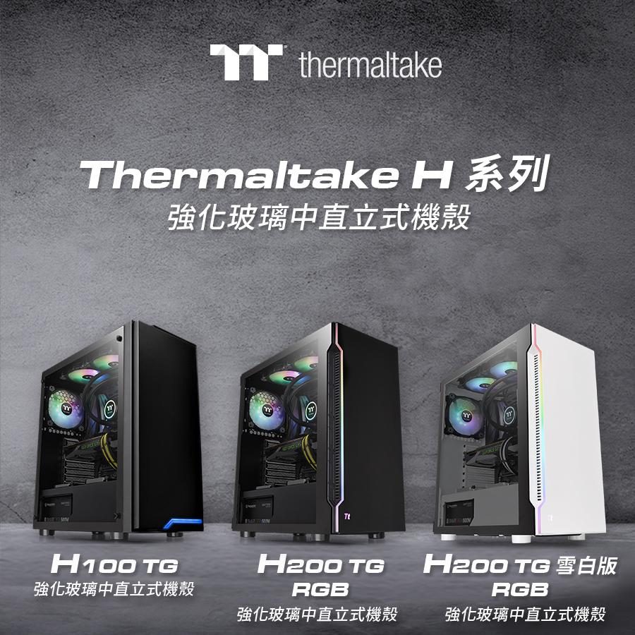 曜越全新H系列強化玻璃中直立式機殼 H100 TG • H200 TG RGB • H200 TG雪白版RGB