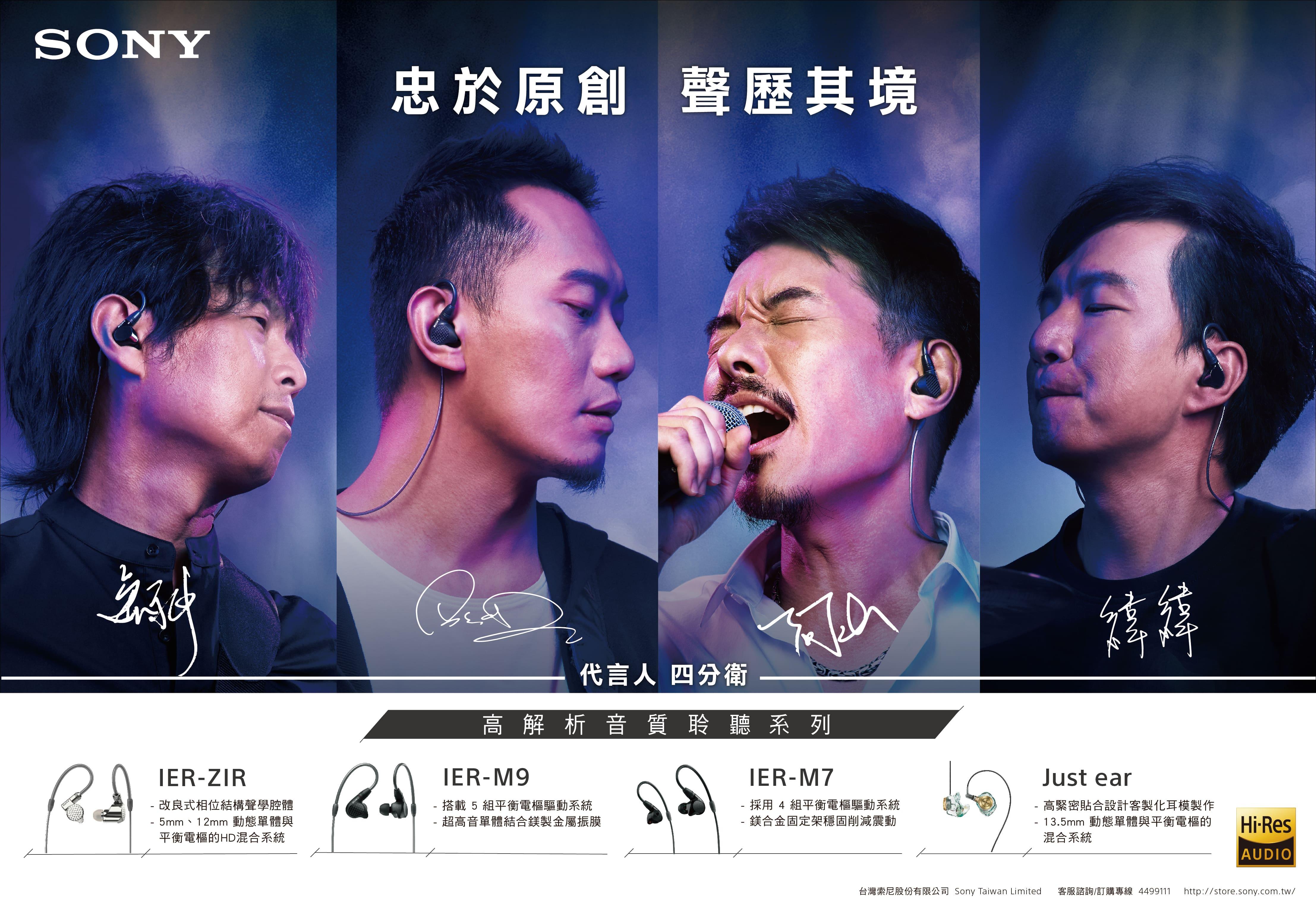 Sony年度耳機代言新聲登場!四分衛引領高解析原音魅力 、林宥嘉‧靜享WH-1000XM3音樂隨行