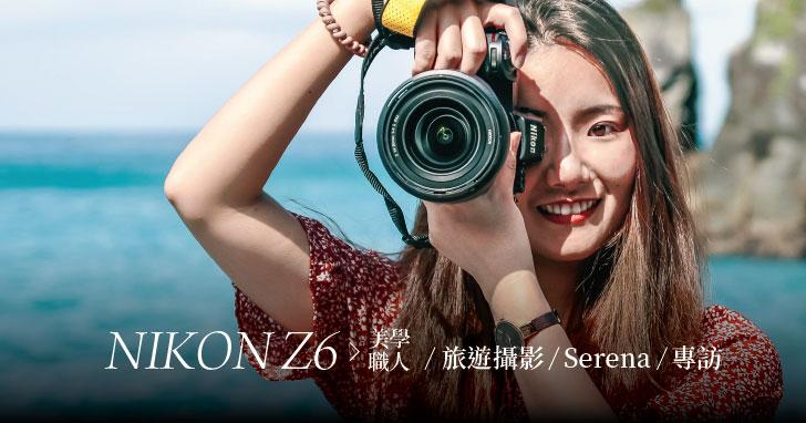 Nikon Z6 絕佳的後製寬容度展現完美影像 攝影家Serena溫暖分享