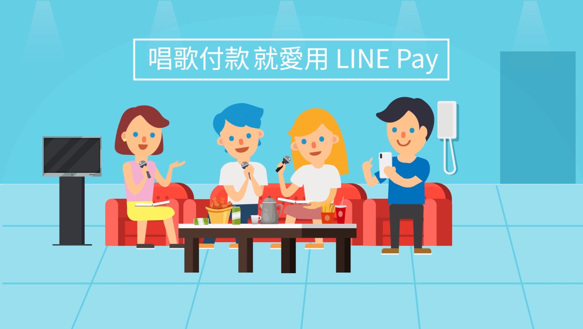 跨足 KTV 娛樂場域  LINE Pay 即日起可在全台錢櫃、好樂迪使用!