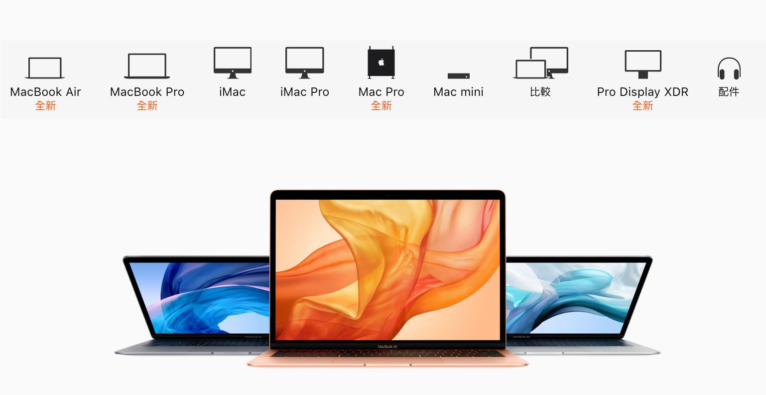蘋果官網更新,Macbook Pro 全面加入 Touch Bar、Macbook Air 售價 33,900 元起