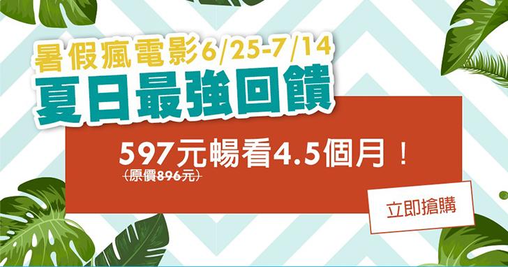 friDay影音陪你一起FUN暑假!買90天送45天夏日最強優惠限時搶購