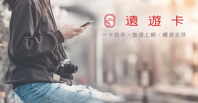 歐洲上網 SIM 卡優惠,遠傳推 10GB / 20 日跨國上網卡 899 元