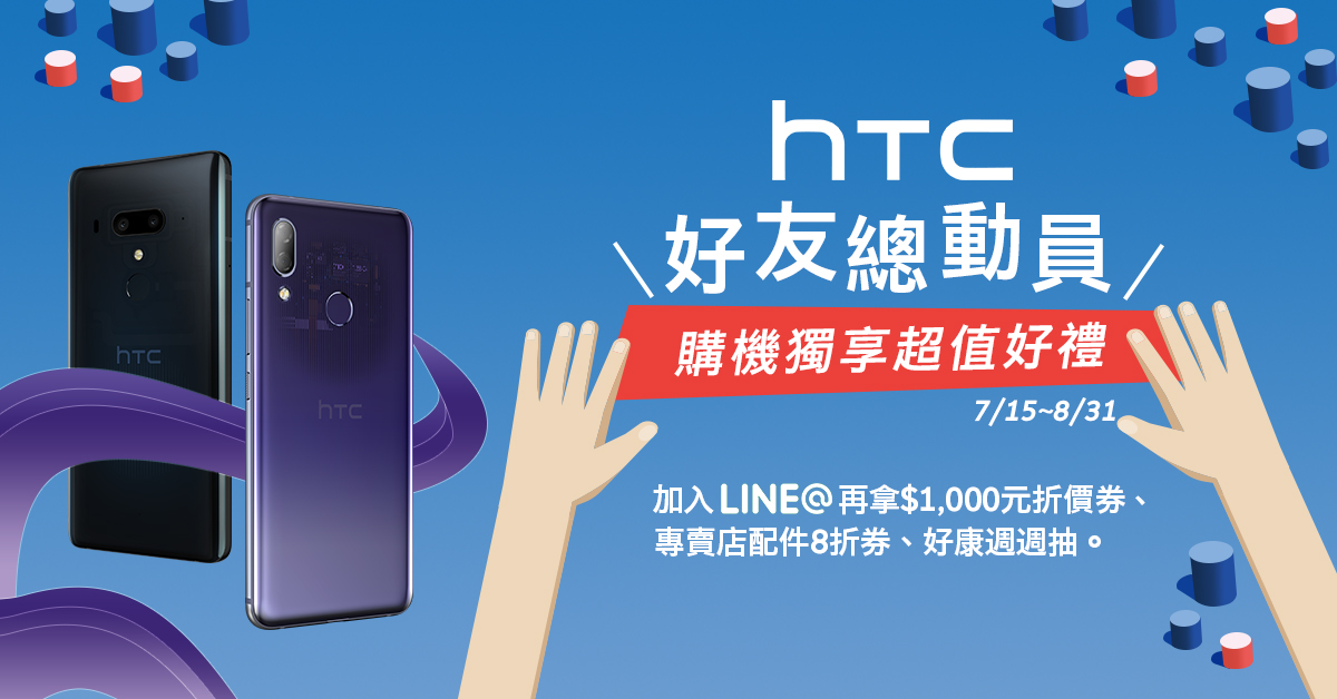 HTC 手機暑期促銷,舊換新最高折 5,000、指定機種送藍牙耳機