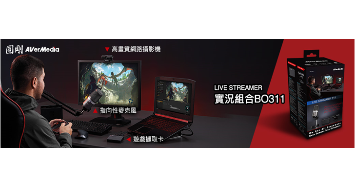 內容創作者與遊戲實況玩家入門首選,圓剛推出全新軟硬體整合實況配備組BO311