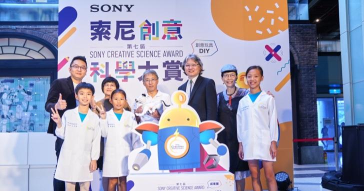 暑假Fun電最佳提案!第七屆索尼創意科學大賞,科學玩具百變登場