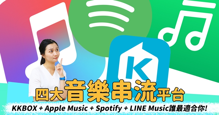 LINE Music / KKBOX / Apple Music / Spotify ,音樂串流四天王誰最適合你?