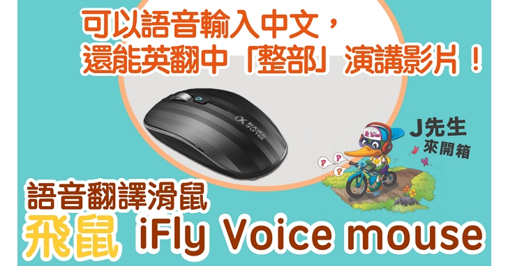 支援語音辨識、語音翻譯的「飛鼠」:iFly Voice Mouse,根本是偽裝成滑鼠的翻譯神器
