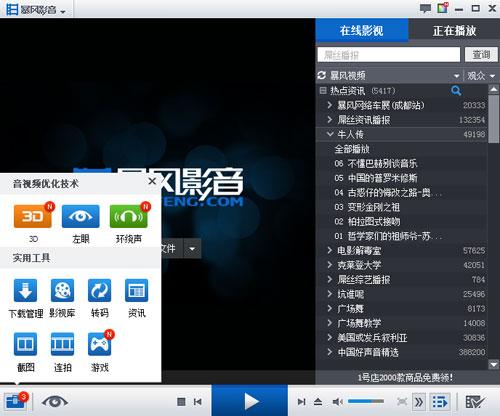 因為一款影音播放器變成百億富豪,中國「暴風影音」董事長馮鑫遭逮