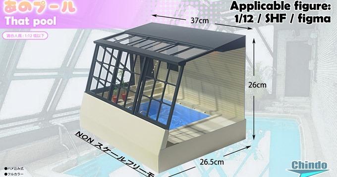 90% 亞洲男性都認得的聖地「那個泳池」模型現在正在 Kickstarter 集資中