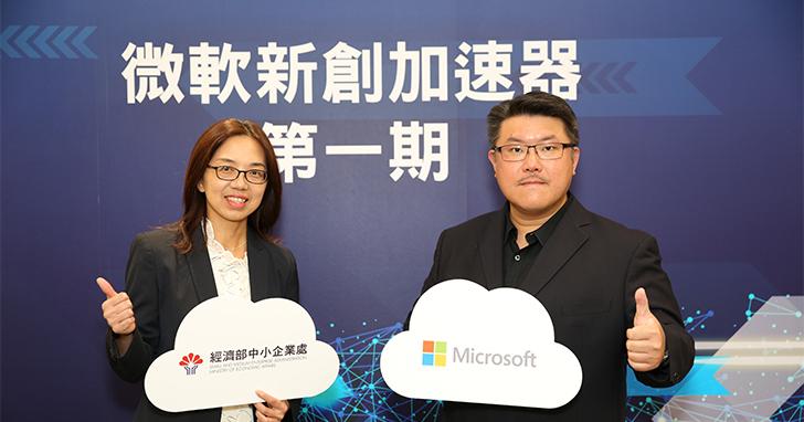 微軟新創加速器Demo Day 見證台灣新創團隊無限潛能,吸引國內外153家公司探尋商機