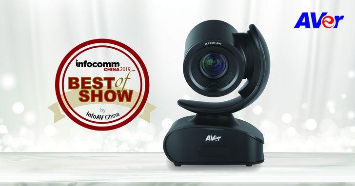 圓展4K USB雲端視訊會議攝影機,榮獲2019 InfoComm China最佳產品獎