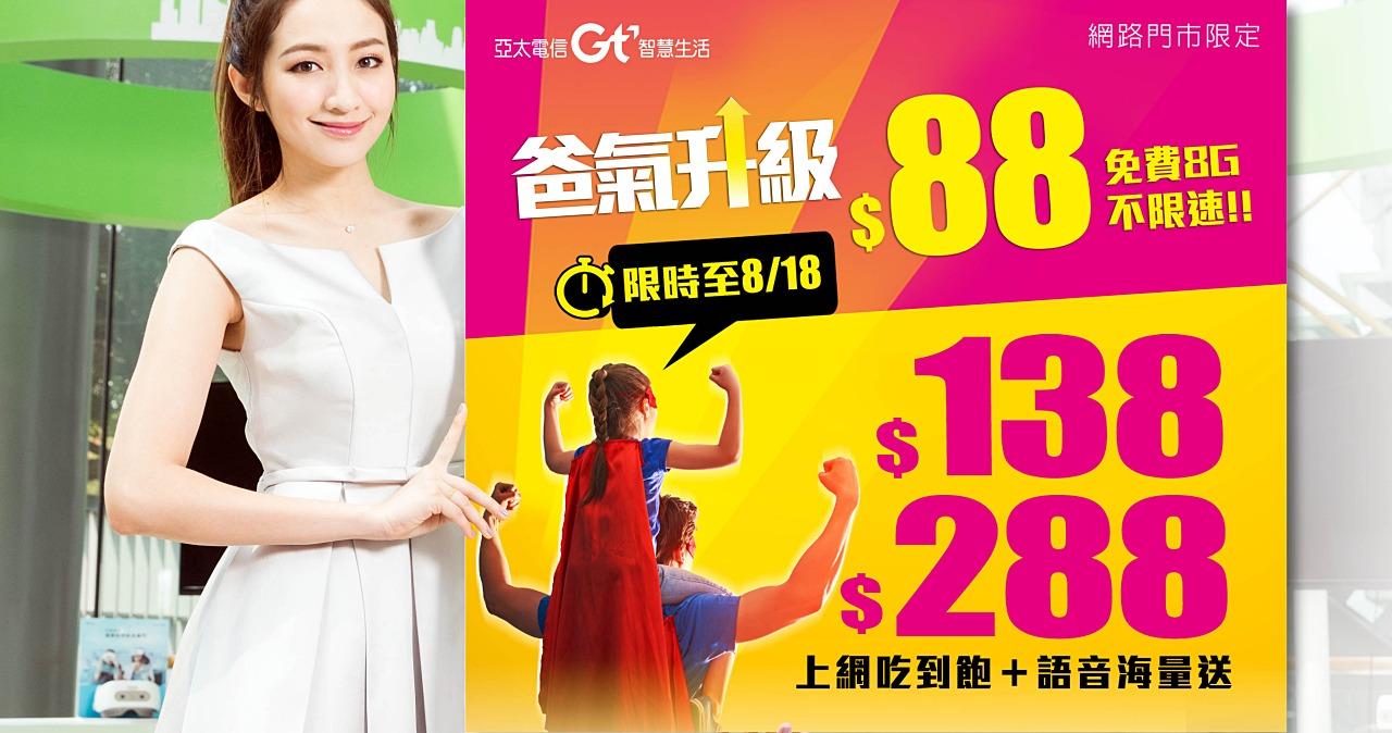 亞太電信推出爸氣來襲父親節優惠,網路門市月付 $88 免費 8GB