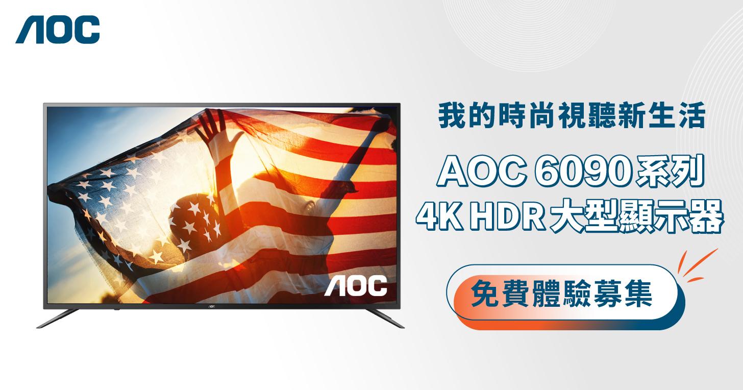 🔥免費體驗募集🔥我的時尚視聽新生活:AOC 6090 系列 4K HDR 高畫質大型顯示器,即刻報名試用,有機會將 65 吋大型顯示器直接帶回家!