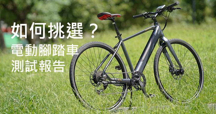 選購推薦:顛覆你對電動腳踏車的認知!TAOKAS E Cross 電動輔助自行車試車報告