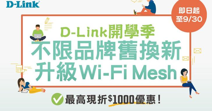 D-Link推出全新Wi-Fi Mesh系列產品,祭出路由器舊換新優惠