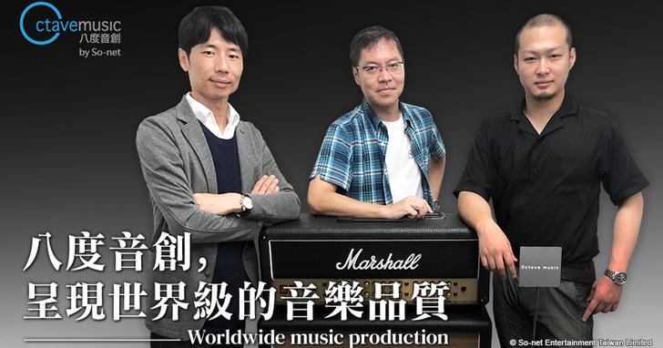 So-net打造全新事業,音樂製作服務「Octave music 八度音創」正式來台