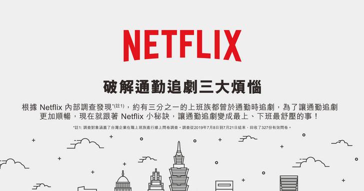 超過1/3台灣民眾通勤愛追劇!Netflix揭三大通勤追劇問題
