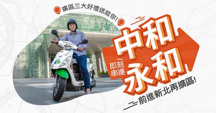 WeMo Scooter宣布新北市再擴永和區 ,建構大台北交通生活圈