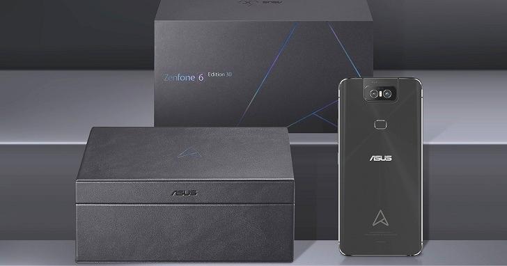 Asus ZenFone 6 Edition 30 周年限定版開賣,升級 12GB/512GB 規格、售價 27,990 元